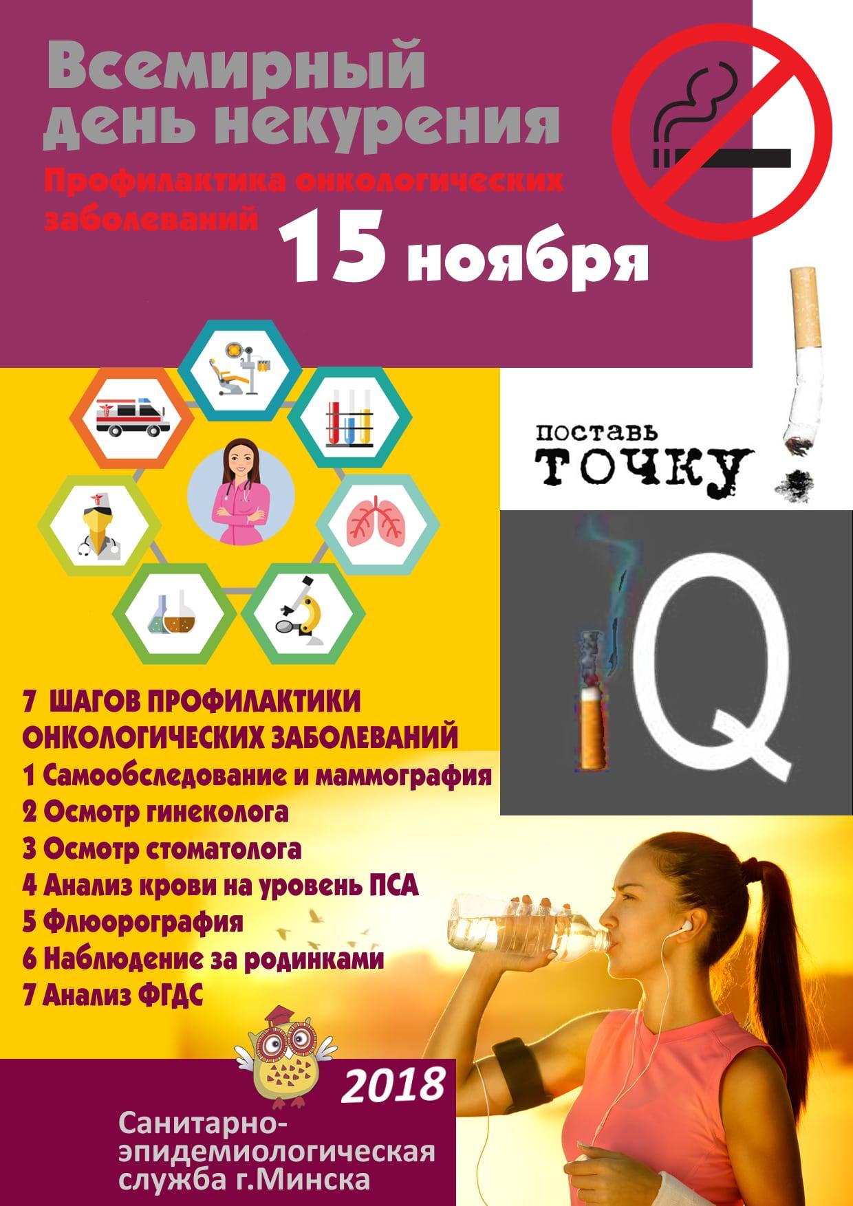 dd1efbadbbe6 Ежегодно по инициативе Международного союза по борьбе с раком в третий  четверг ноября проводится День некурения.
